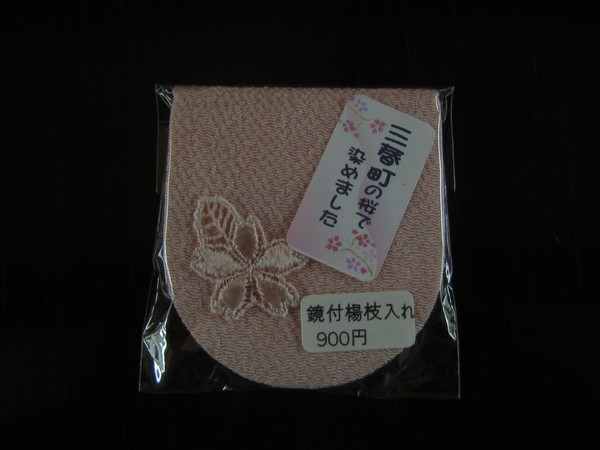鏡付き楊枝いれ900.jpg